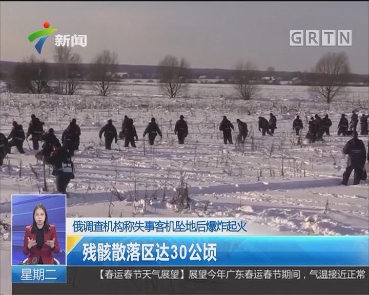 俄调查机构称失事客机坠地后爆炸起火:残骸散落区达30公顷