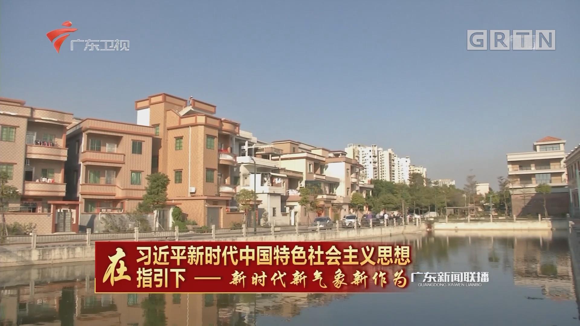 广东:推进农村集体产权股份改革 强化乡村振兴制度性供给