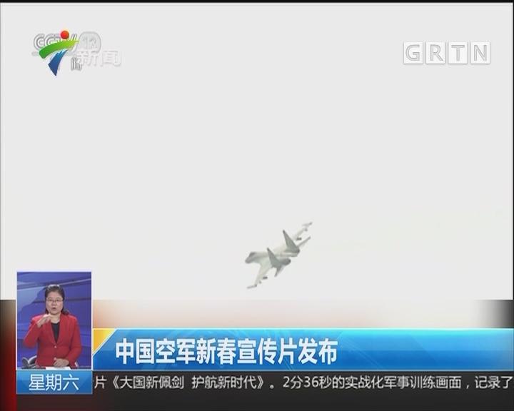 中国空军新春宣传片发布