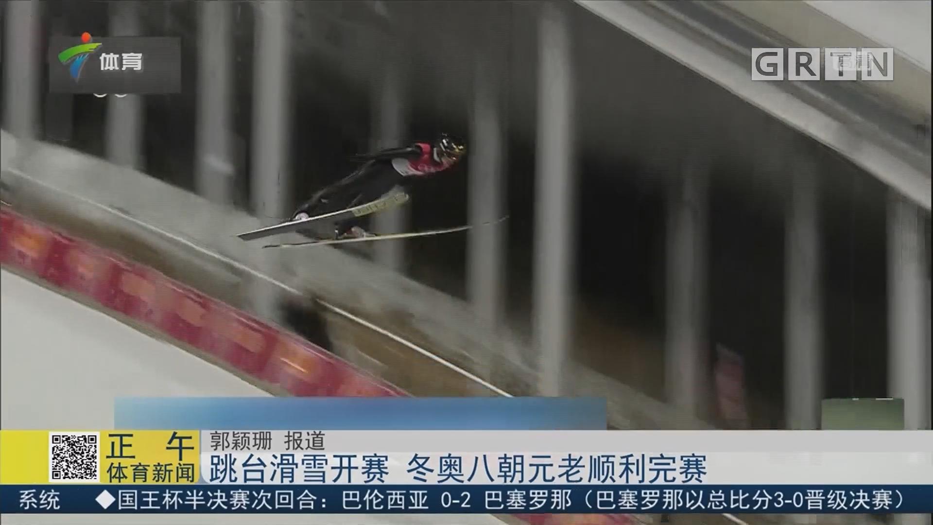 跳台滑雪开赛 冬奥八朝元老顺利完赛