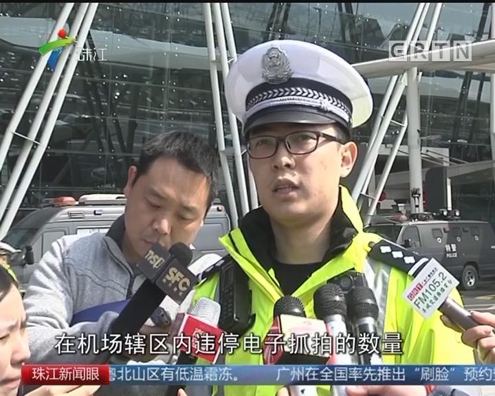 白云机场:智慧新警务+柔性执法保春运
