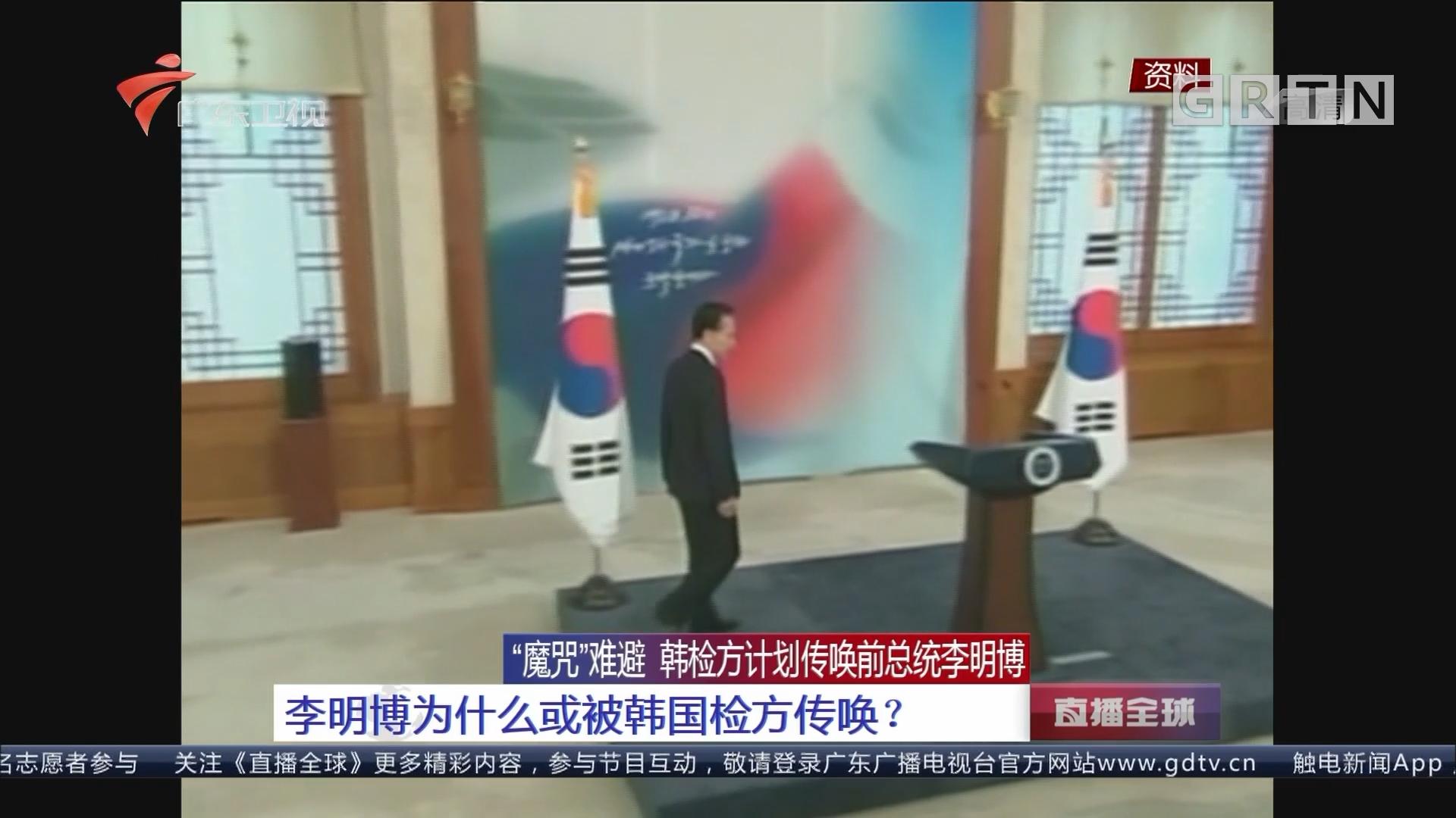 """""""魔咒""""难避 韩检方计划传唤前总统李明博:李明博为什么或被韩国检方传唤?"""