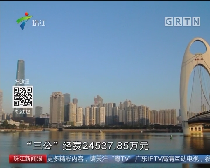 广州127个部门公开2018年度预算