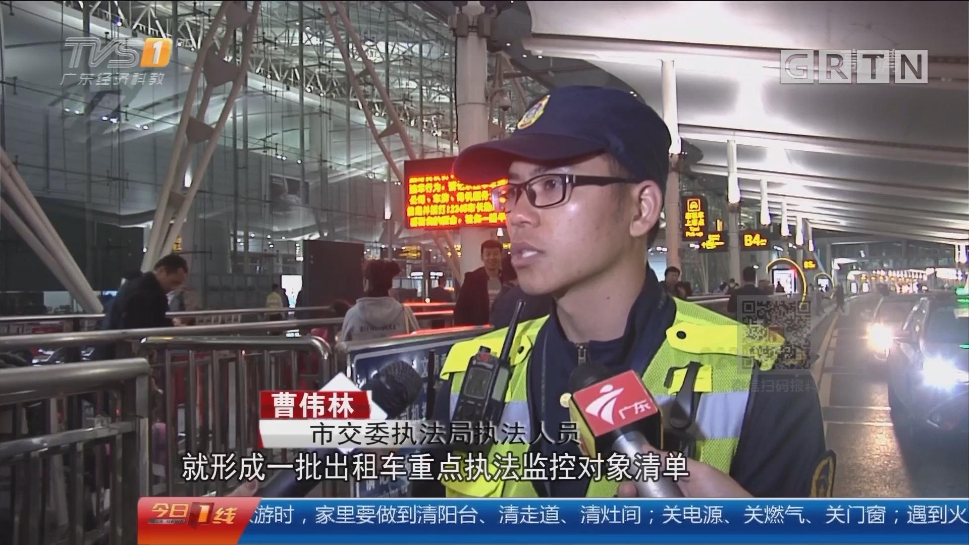 广州白云机场:深夜抵达不用愁 各类接驳顺利回家