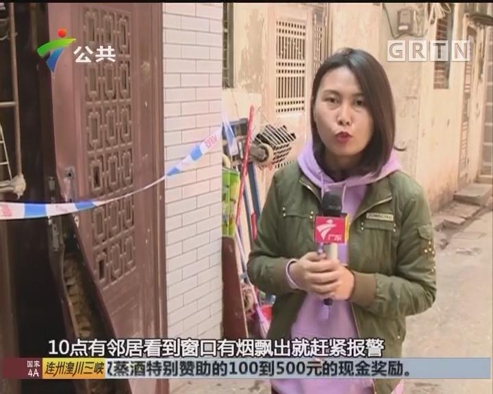 广州:老屋无人居住 险些引发火情