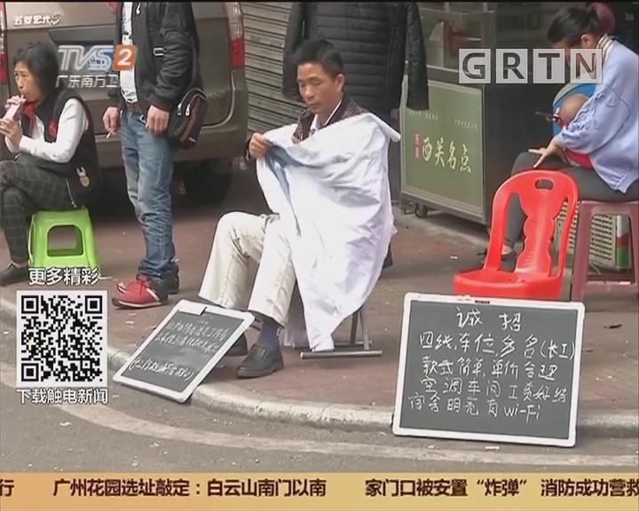 节后招工难:广州制衣厂招工难 底薪6000没人干