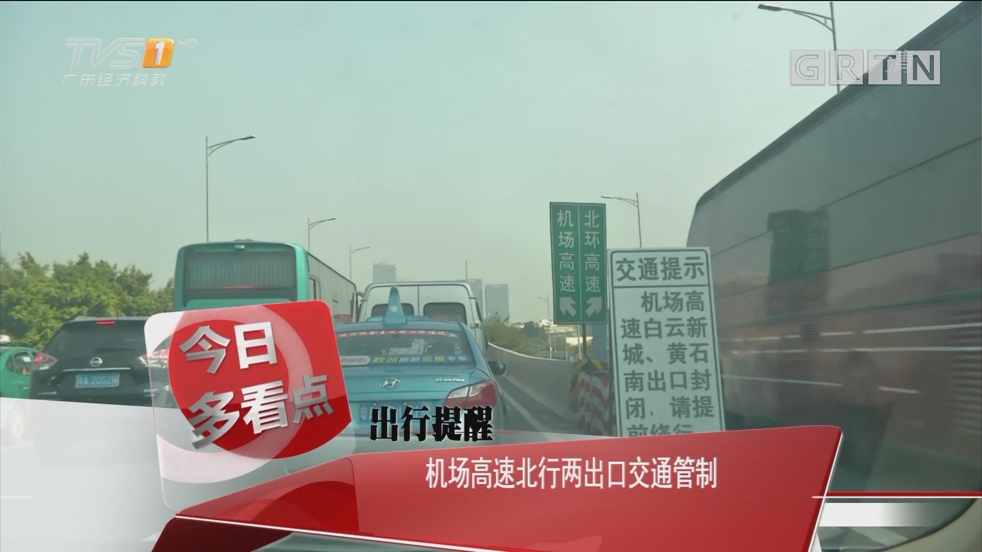出行提醒:机场高速北行两出口交通管制