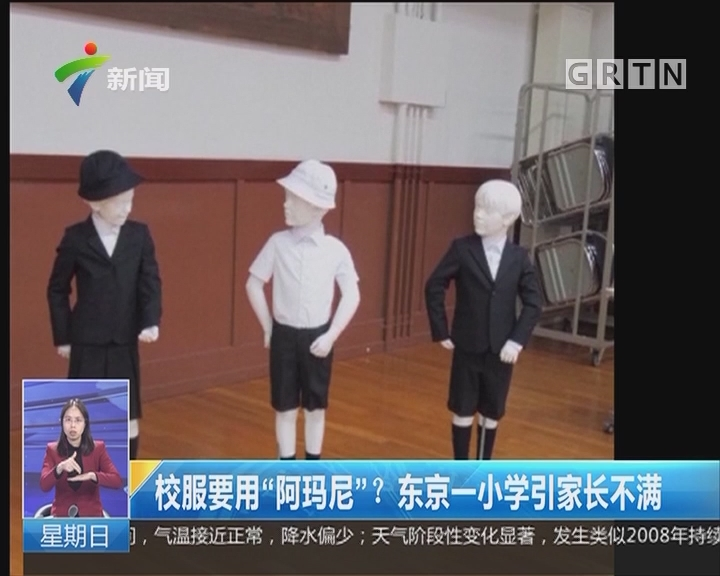 """校服要用""""阿玛尼""""?东京一小学引家长不满"""