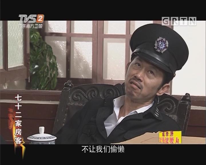[2018-02-08]七十二家房客:蛇王记