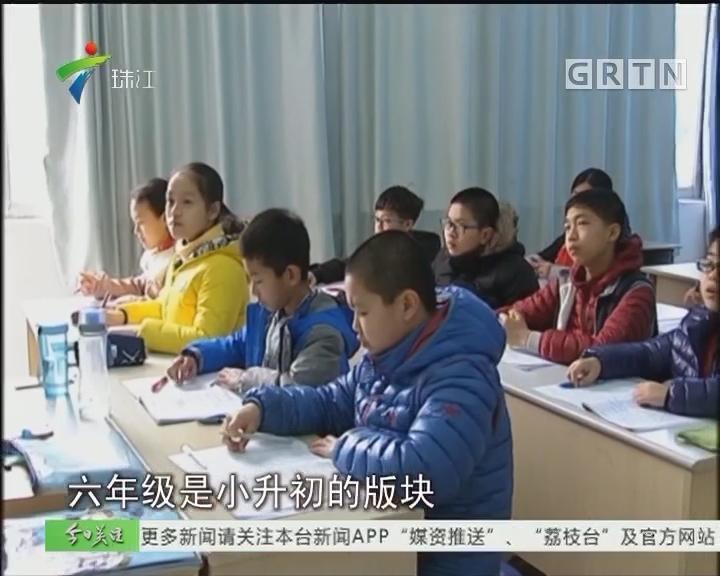 佛山:学生寒假补习忙 六年级生是主力