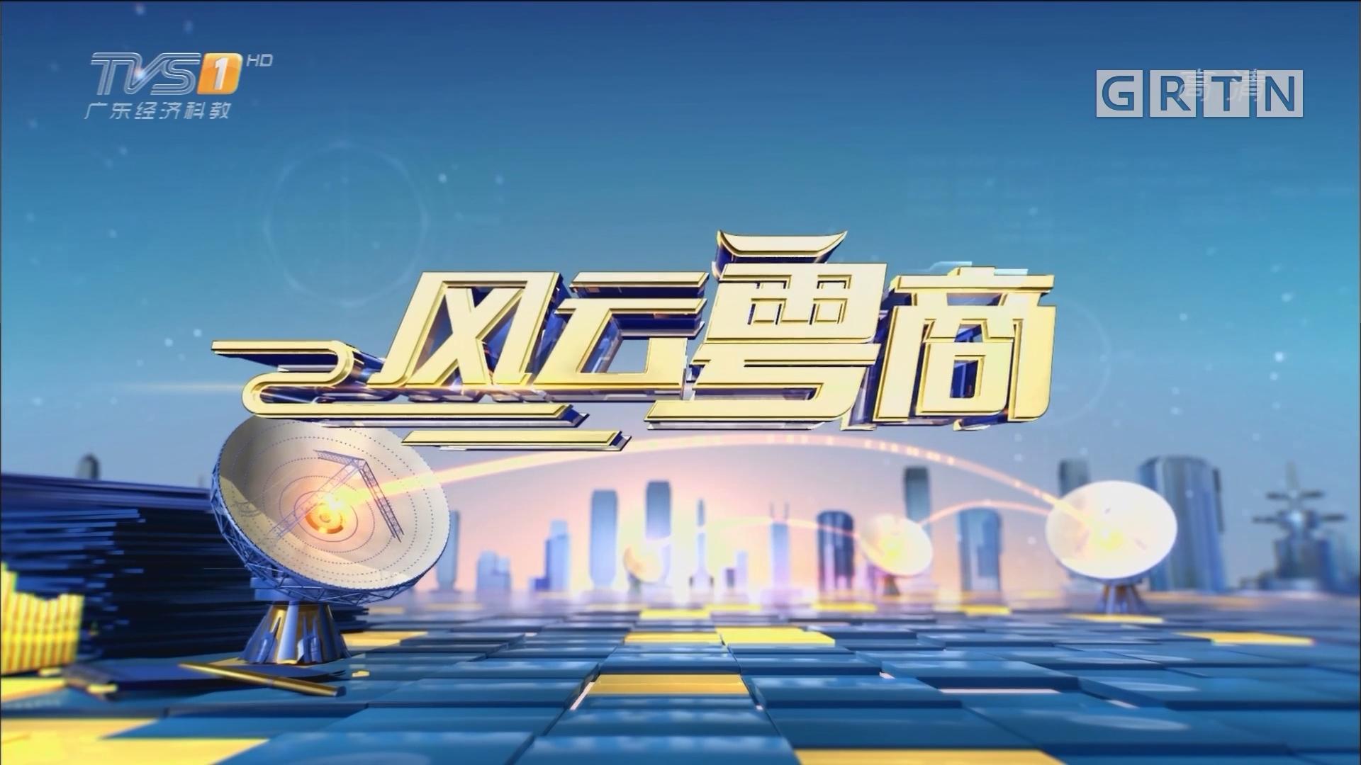 [HD][2018-02-10]风云粤商