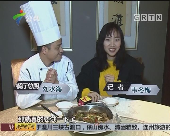 """寻味""""新""""年:粤式鲜辣的诱惑 祝大家""""大吉大利"""""""