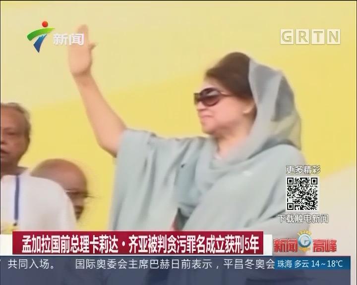 孟加拉国前总理卡莉达·齐亚被判贪污罪名成立获刑5年