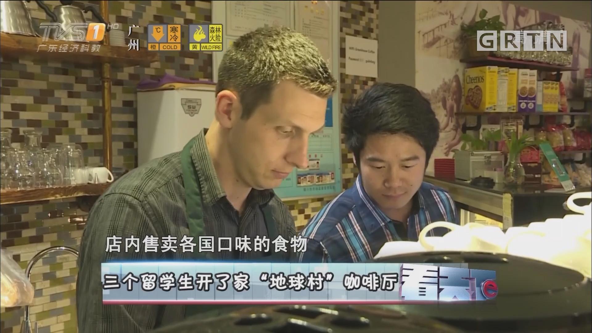 "[HD][2018-02-06]看天下:三个留学生开了家""地球村""咖啡厅"