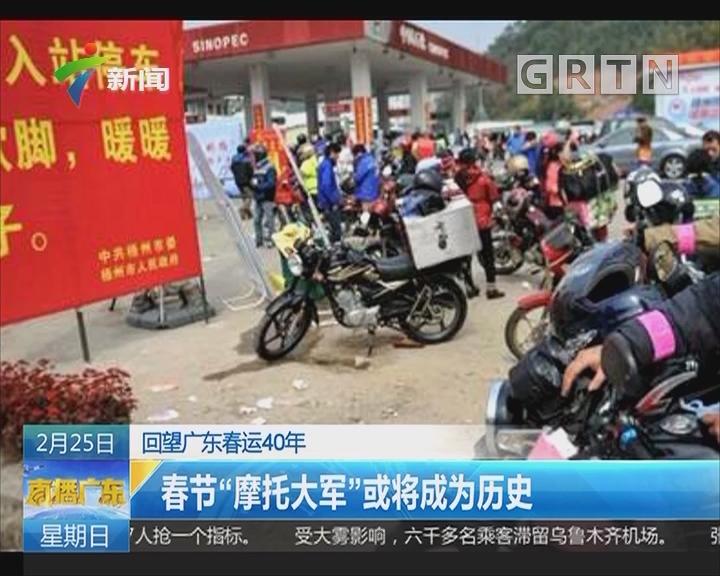 """回望广东春运40年:""""摩托大军""""队伍壮大达60万人"""