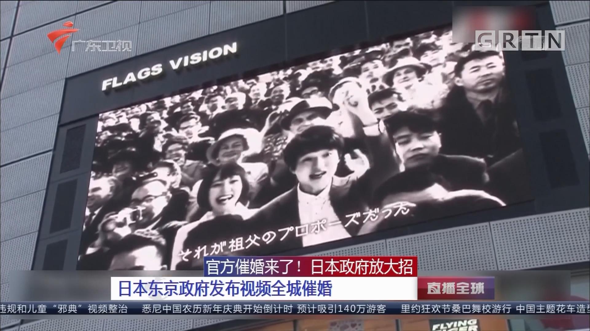 官方催婚来了! 日本政府放大招 日本东京政府发布视频全城催婚
