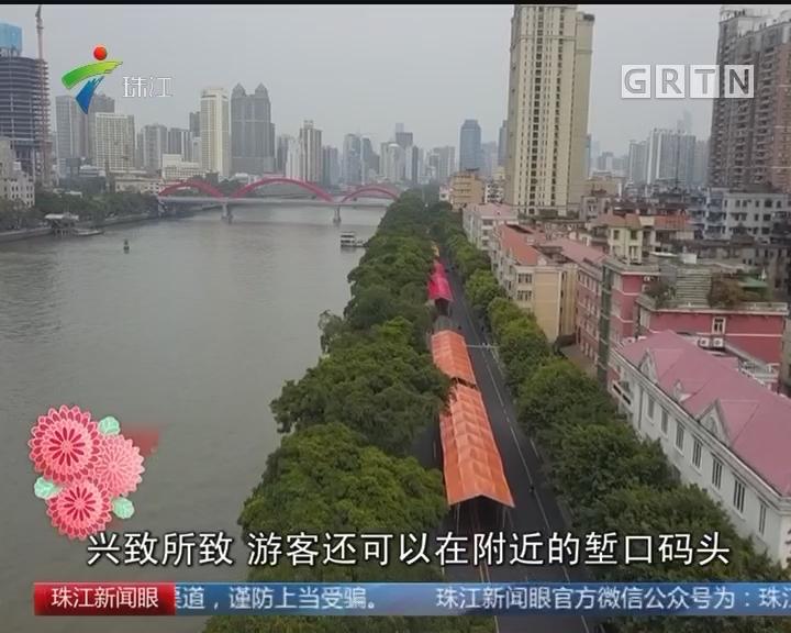 海珠花市:旧时花洲古渡 今日依水为景