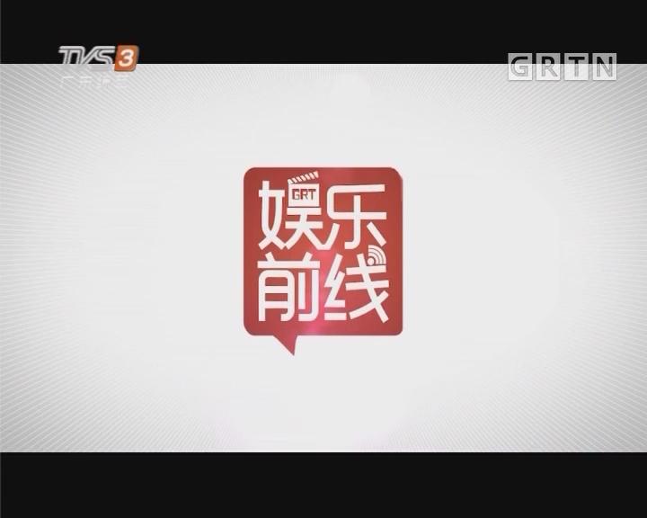 """[2018-02-07]娱乐前线:吴亦凡登陆""""美国春晚""""成为首位表演的中国面孔"""