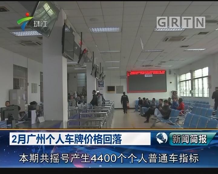 2月广州个人车牌价格回落