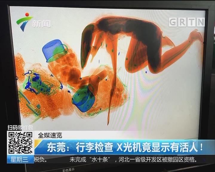 东莞:行李检查 X光机竟显示有活人!