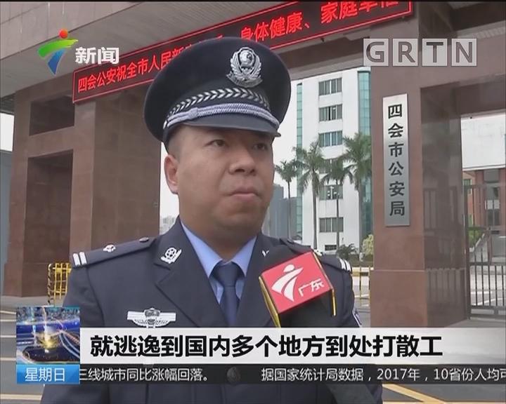 肇庆:潜逃十年杀人犯回家过年 终落网