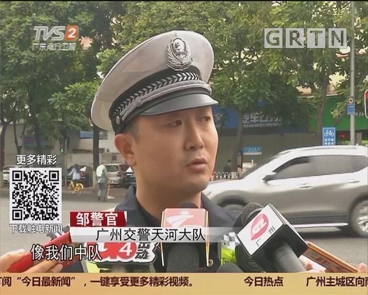 广州:开学首日 交警严查校车交通违法