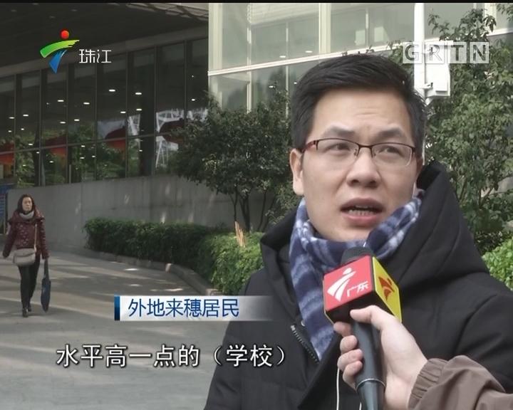 今年广州将增加优质学位供给