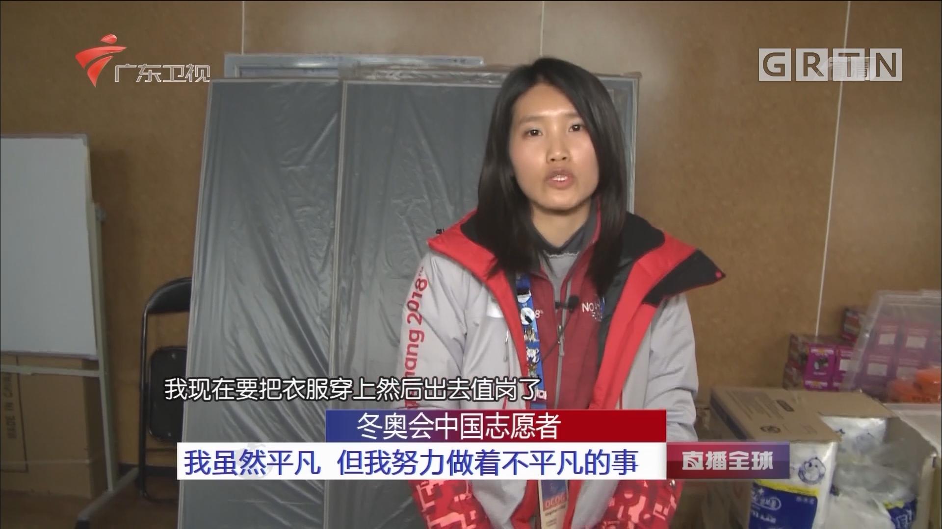 冬奥会中国志愿者:我虽然平凡 但我努力做着不平凡的事