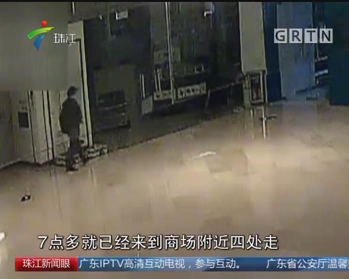 广州:黑衣男深夜潜入商场 盗财物18万