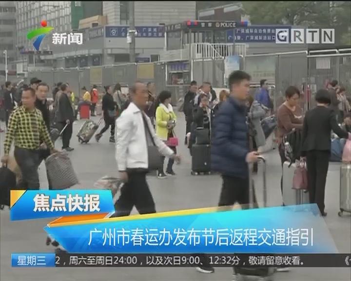 广州市春运办发布节后返程交通指引