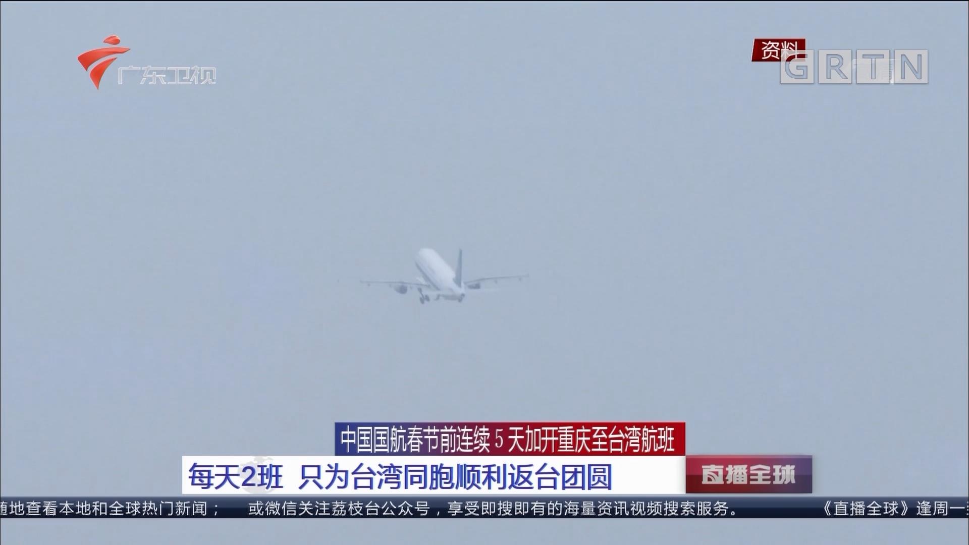 中国国航春节前连续5天加开重庆至台湾航班:每天2班 只为台湾同胞顺利返台团圆