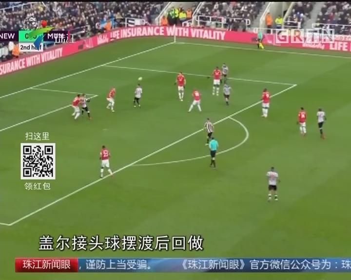 英超:曼联0-1纽卡斯尔