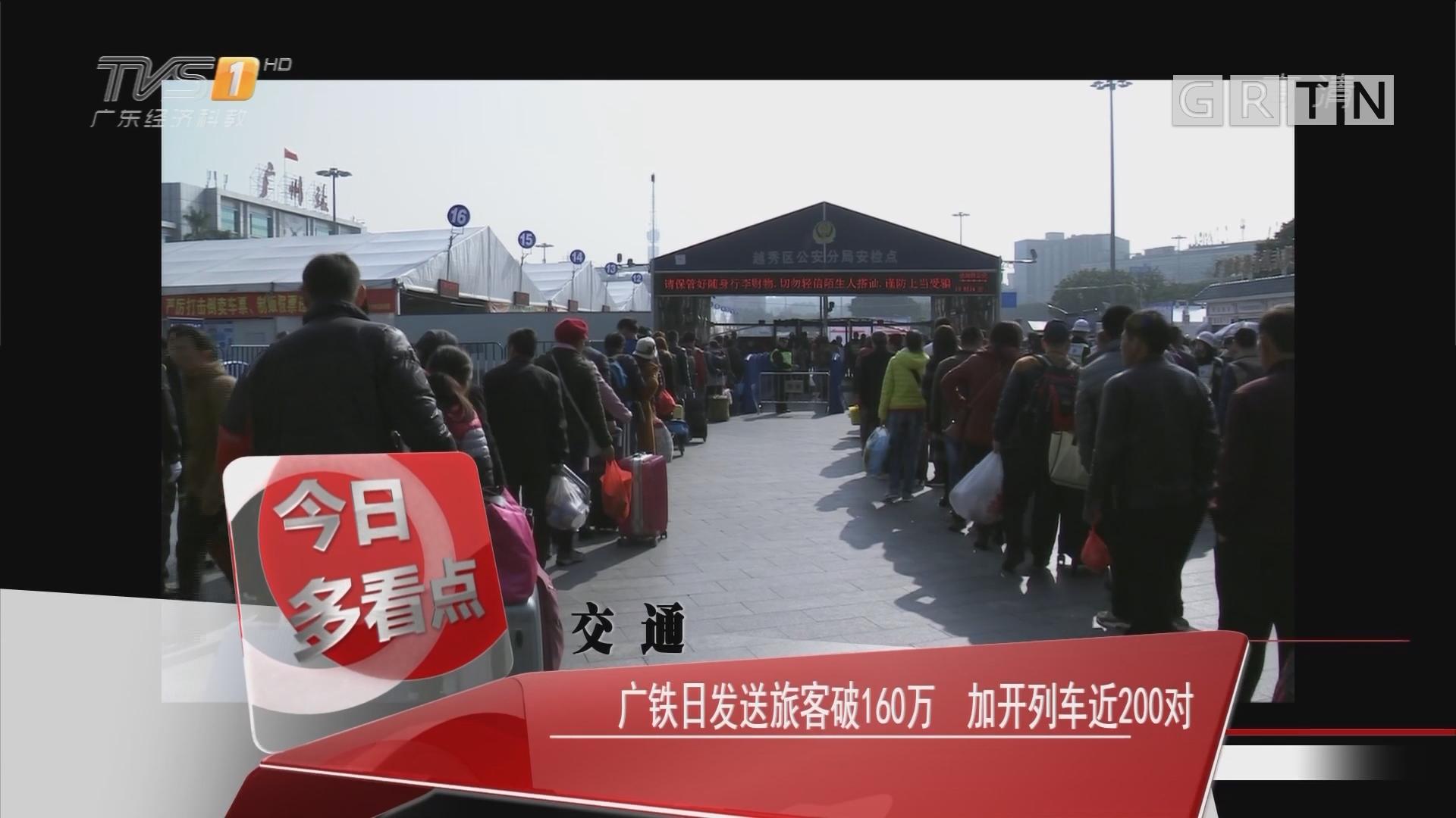 交通:广铁日发送旅客破160万 加开列车近200对