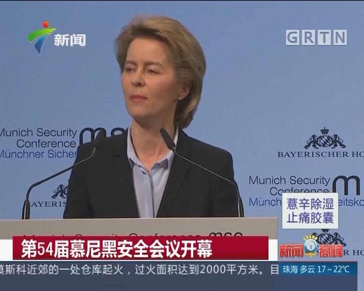 第54届慕尼黑安全会议开幕