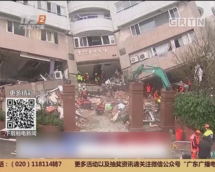 台湾花莲地震:广州3名自由行游客罹难