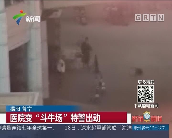 """揭阳 普宁:医院变""""斗牛场""""特警出动"""