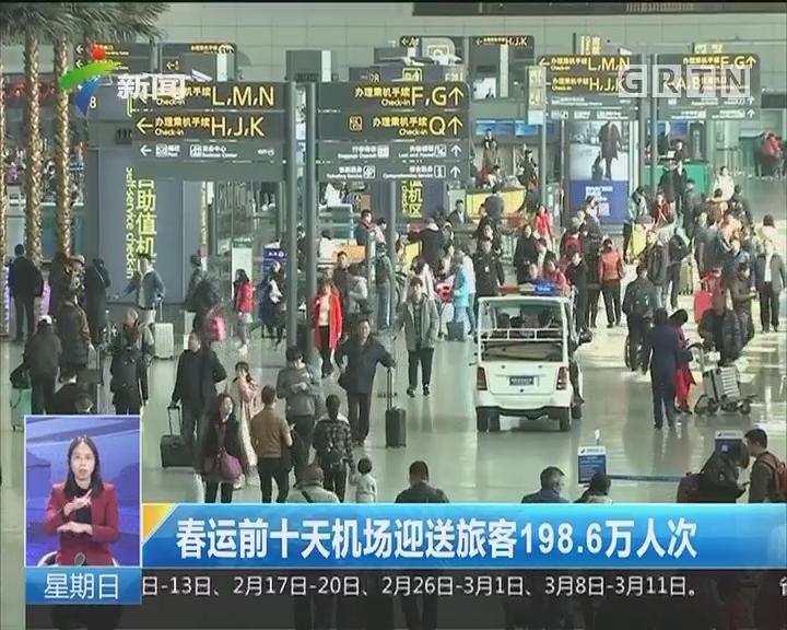 春运前十天机场迎送旅客198.6万人次