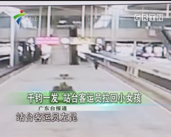 千钧一发 站台客运员拉回小女孩