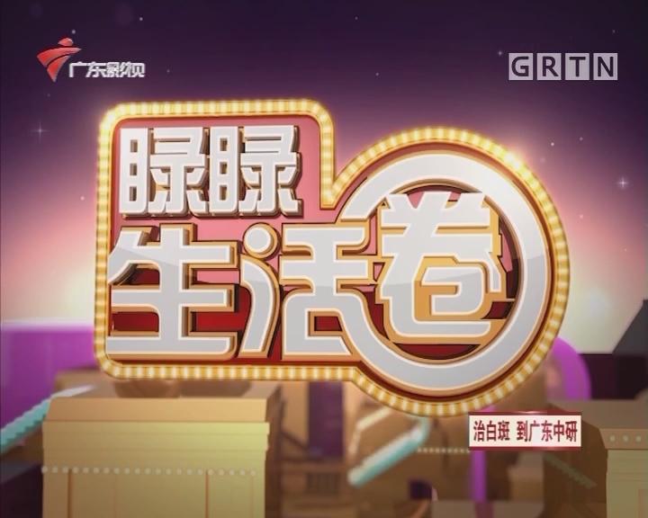 [2018-02-09]睩睩生活圈:真假玉石大起底