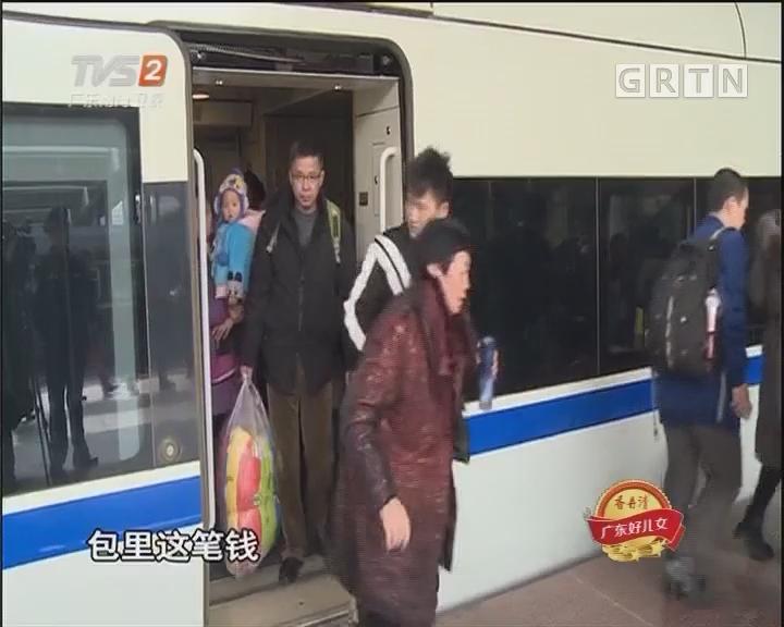 """乘客遗失""""过年钱"""""""