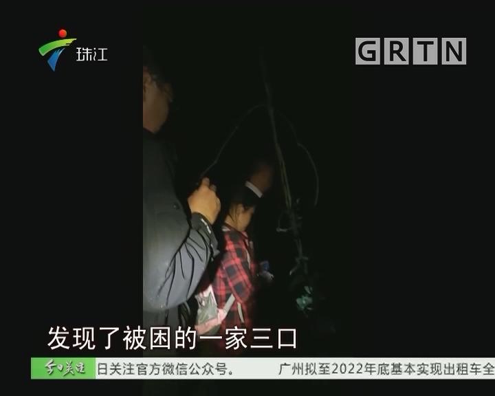 中山:一家三口登山迷路 民警彻夜救援
