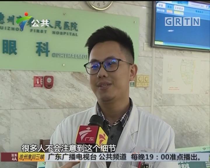 惠州:男子眼睛干痒不适 竟是睫毛上长螨虫