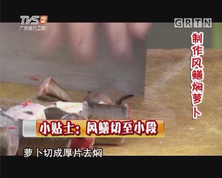 制作风鳝焖萝卜