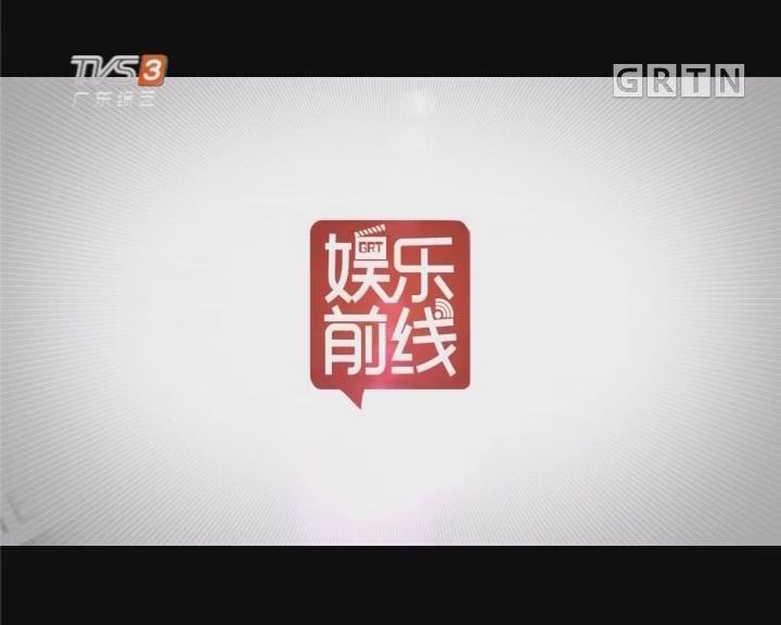 [2018-02-02]娱乐前线:王菲 那英春晚再次同台 部分歌词曝光