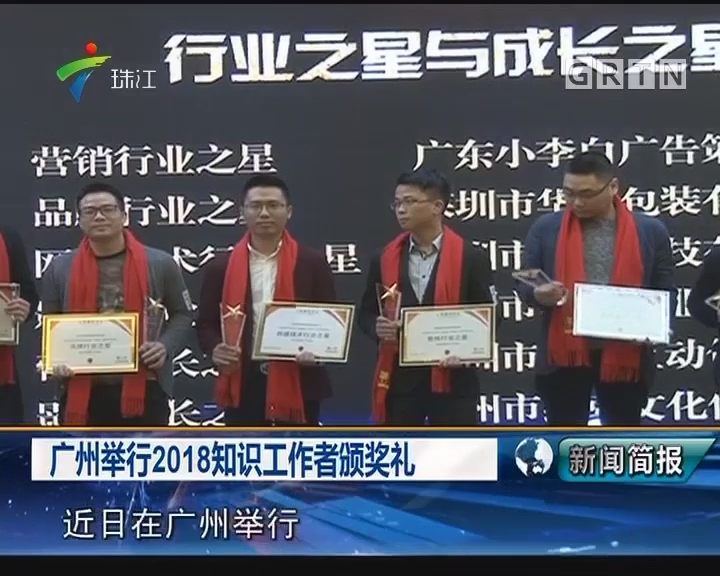 广州举行2018知识工作者颁奖礼