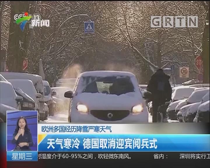 欧洲多国经历降雪严寒天气:天气寒冷 德国取消迎宾阅兵式