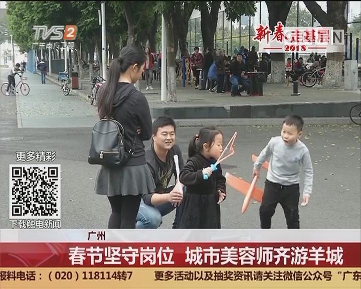 广州:春节坚守岗位 城市美容师齐游羊城