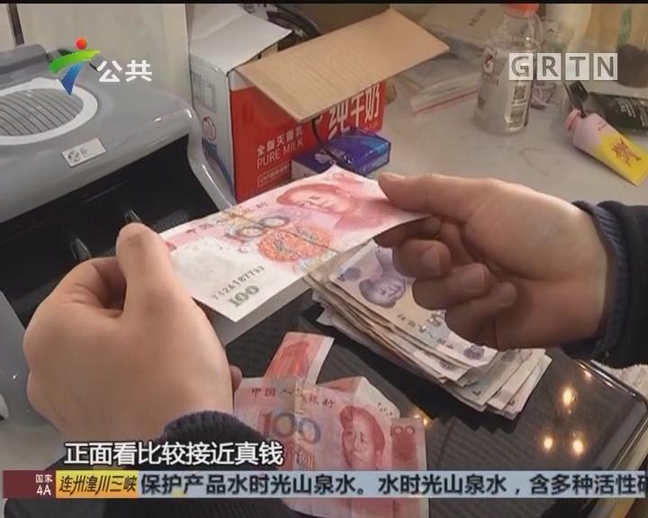 """广州:鬼手""""掩眼法""""换钱 真钞变假钞"""