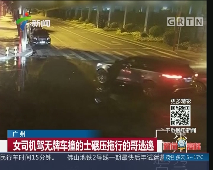广州:女司机驾无牌车撞的士碾压拖行的哥逃逸