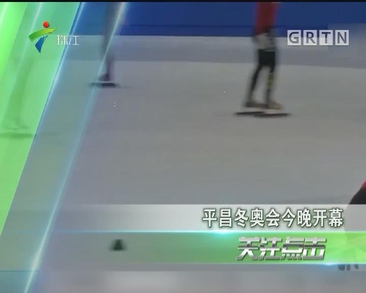 平昌冬奥会今晚开幕
